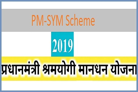 PM-SYM Pension Scheme